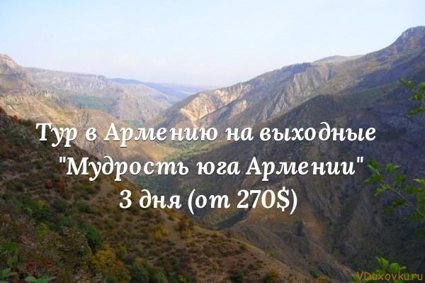 Июньские праздники в Армении
