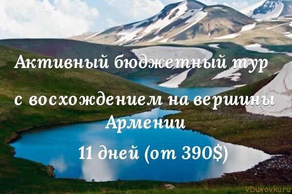 Активный бюджетный тур «места силы Армении»