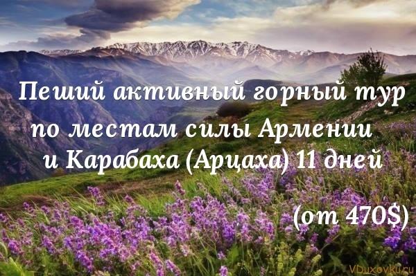 Пеший активный горный тур по местам силы Армении и Карабаха (Арцаха)