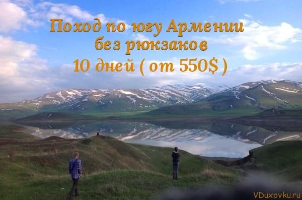 поход по югу Армении без рюкзаков