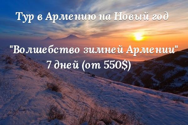 Новогодние праздники в Армении