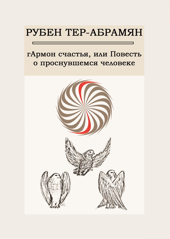 Книга о самопознании