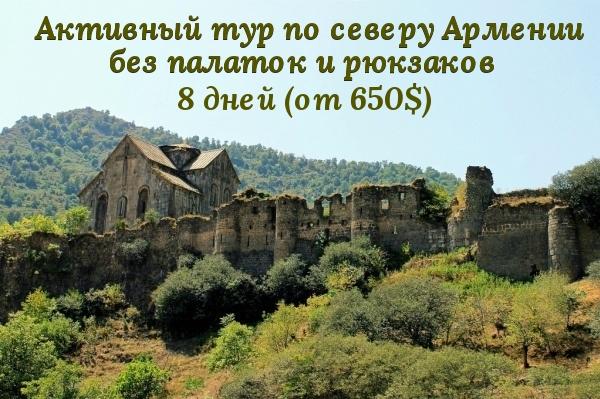 Тур по северу Армении без палаток и рюкзаков