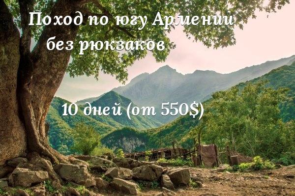 поход по югу Армении без рюкзаков на майские праздники