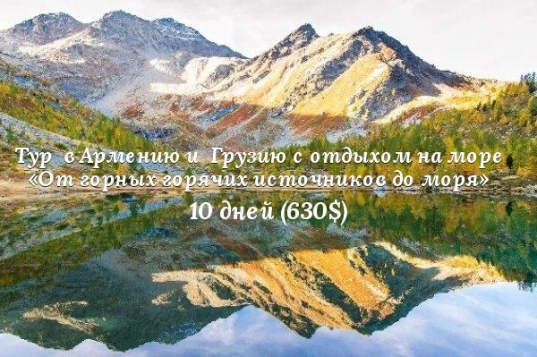 Тур Армения Грузия «От горных горячих источников до моря»