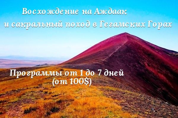 Сакральный поход по Гегамским горам